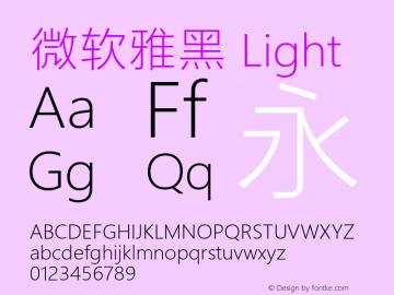 微软雅黑 Light Version 11.0.0.图片样张
