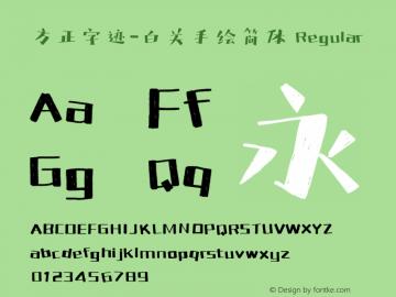 方正字迹-白关手绘简体 Version 1.01图片样张