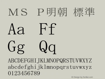 MS P明朝 Version 5.11图片样张