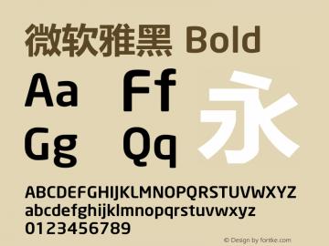 微软雅黑 Bold Version 5.00图片样张