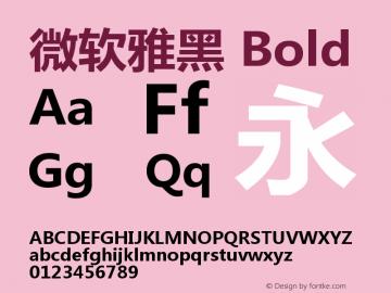 微软雅黑 Bold Version 6.02图片样张