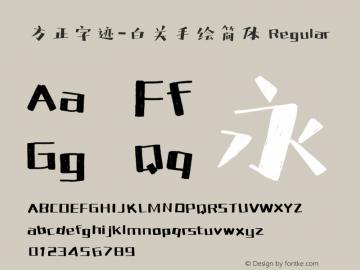 方正字迹-白关手绘简体 Version 1.02图片样张