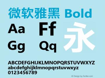 微软雅黑 Bold Version 11.1.3图片样张