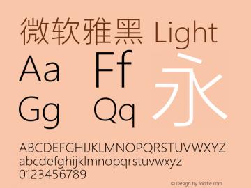 微软雅黑 Light Version 11.1.3图片样张