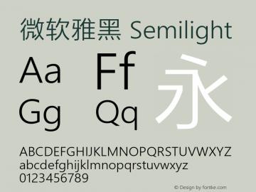 微软雅黑 Semilight Version 11.1.3图片样张