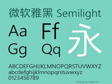 微软雅黑 Semilight Version 11.3.0图片样张