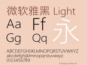 微软雅黑 Light Version 11.3.0图片样张
