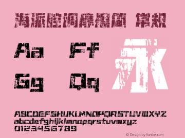 海派腔调摩擦简 常规 Version 1.0  www.reeji.com QQ:2770851733 Mail:Reejifont@outlook.com REEJI锐字家族 上海锐线创意设计有限公司图片样张