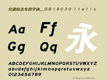 交通标志专用字体_GB18030 Italic Version8.00图片样张