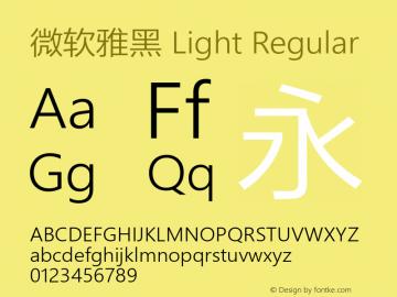 微软雅黑 Light Version 0.75图片样张
