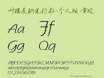 叶根友钢笔行书-个人版 Version 1.00 February 1, 2008, initial release图片样张