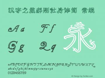 汉字之美郝刚牡丹体简 常规 Version 1.0  www.reeji.com QQ:2770851733 Mail:Reejifont@outlook.com REEJI锐字家族 上海锐线创意设计有限公司图片样张