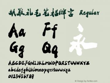 胡敬礼毛笔招牌字 Version 3.12图片样张