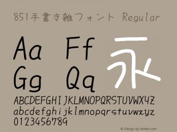 851手書き雑フォント Version 0.883图片样张