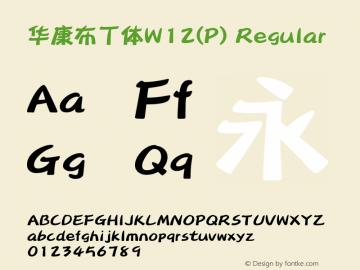 华康布丁体W12(P) Version 1.00图片样张