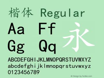 楷体 Regular Version 2.05 Font Sample