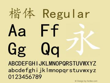 楷体 Regular Version 5.00 Font Sample