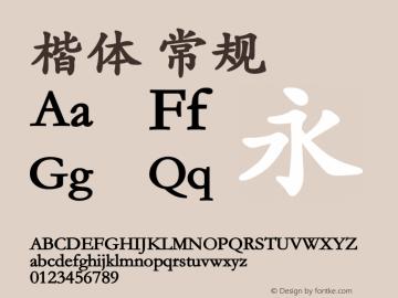 楷体 常规 Version 1.00 July 17, 2012, initial release图片样张