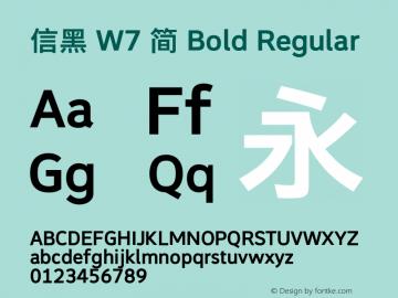 信黑 W7 简 Bold Version 1.00图片样张