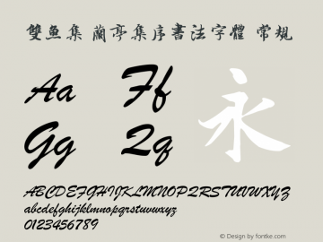 双鱼集 兰亭集序书法字体 Version 1.5 专业团队字体制作 更多正版字体请访问双鱼集淘宝店铺图片样张
