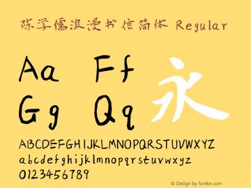 陈学儒浪漫书信简体 Version 2.00图片样张