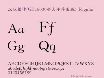 汉仪楷体(GB18030超大字符集版) Version 5.00图片样张