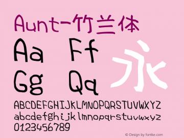 Aunt-竹兰体 常规 Version 2.20 October 4, 2014图片样张