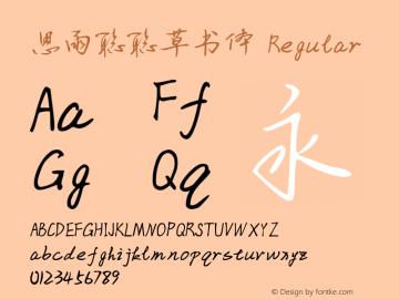 思雨聪聪草书体 Regular Version 1.10;April 6, 2018;FontCreator 11.5.0.2422 64-bit图片样张