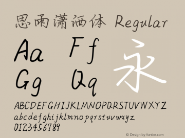 思雨潇洒体 Regular Version 1.20;April 26, 2018;FontCreator 11.5.0.2427 64-bit图片样张