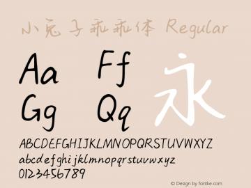 小兔子乖乖体 Version 1.10;May 6, 2018;FontCreator 11.5.0.2427 64-bit图片样张