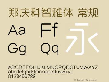 郑庆科智雅体 Version 1.020图片样张