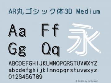 AR丸ゴシック体3D_M Version 2.00图片样张