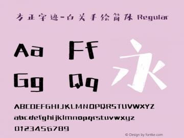 方正字迹-白关手绘简体 Version 1.10图片样张