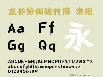 龙书势如破竹简 常规 Version 1.0  www.loongtype.com QQ:2238800357 Mail:loongtype@qq.com 龙书字库 上海龙书文化艺术中心(有限合伙)图片样张