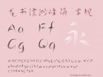 龙书缥缈峰简 常规 Version 1.0  www.loongtype.com QQ:2238800357 Mail:loongtype@qq.com 龙书字库 上海龙书文化艺术中心(有限合伙)图片样张