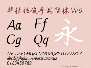 华钛任俊手书简体W5 Version 1.000图片样张
