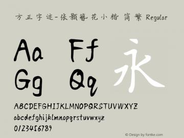 方正字迹-张颢簪花小楷 简繁 Version 1.01图片样张