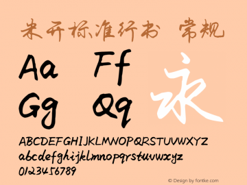 米开标准行书 常规 Version 1.00 May 5, 2017, initial release图片样张