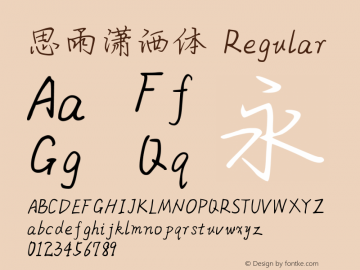思雨潇洒体 Regular Version 1.00;January 25, 2018;FontCreator 11.0.0.2412 64-bit图片样张
