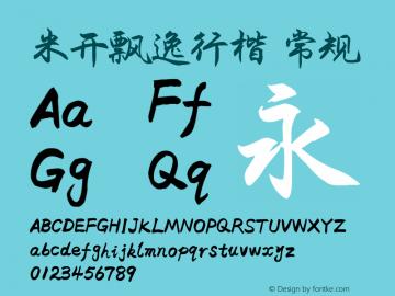 米开飘逸行楷 常规 Version 1.00;July 3, 2018;FontCreator 11.5.0.2422 32-bit图片样张