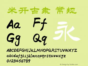 米开古隶 常规 Version 0.00;July 3, 2018;FontCreator 11.5.0.2422 32-bit图片样张