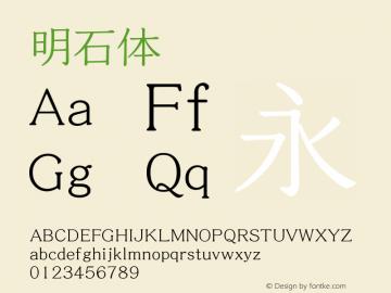明石日系字体 图片样张