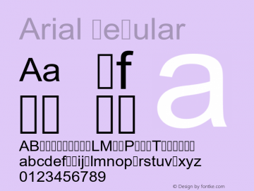 Arial Version 6.98图片样张