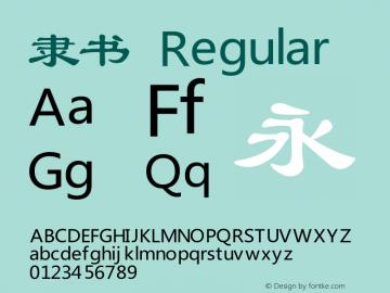 隶书 Regular Version 3.01 Font Sample