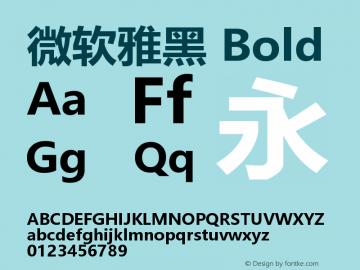 微软雅黑 Bold Version 6.20图片样张