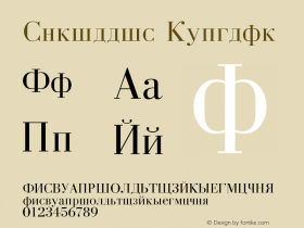 Cyrillic Converted from f:\CYRILLIC.TF1 by ALLTYPE图片样张