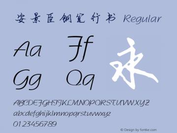 安景臣钢笔行书 Version 1.00 October 8, 2008, initial release图片样张