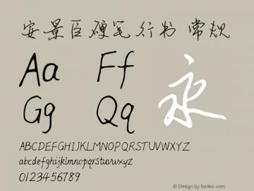 安景臣硬笔行书 常规 Version 0.00 July 23, 2015图片样张