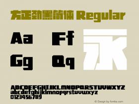方正劲黑简体 Version 1.000;PS 1;hotconv 1.0.57;makeotf.lib2.0.21895图片样张