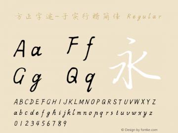 方正字迹-子实行楷简体 Version 1.20图片样张